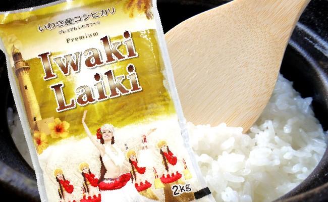 プレミアム いわきライキは、いわき産コシヒカリの最高級品です!