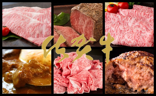 YG012 佐賀牛ざんまいセット 6種類♪3.9㎏
