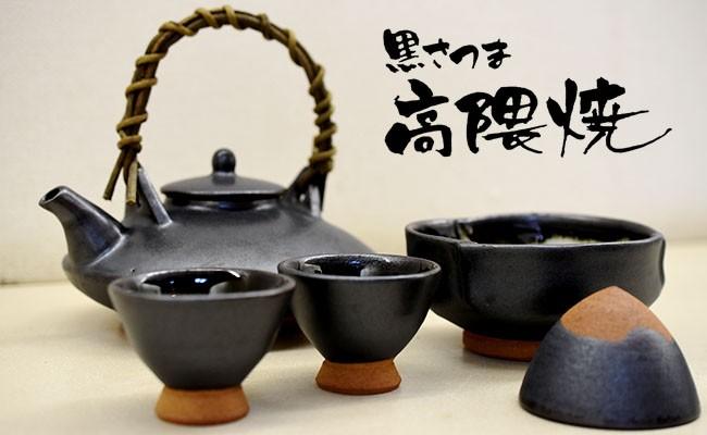 626 黒さつまの高隈焼「黒千代香(くろぢょか)」セット