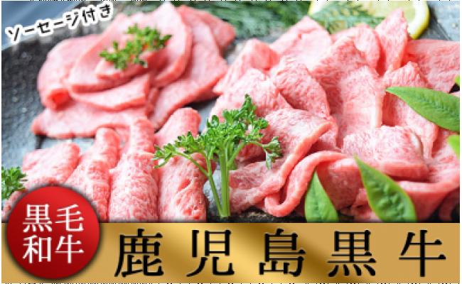 日本一の和牛の生産地鹿児島が誇るきめ細やかな肉質と美しい霜降り肉のまろやかなコクが絶品の鹿児島黒牛。