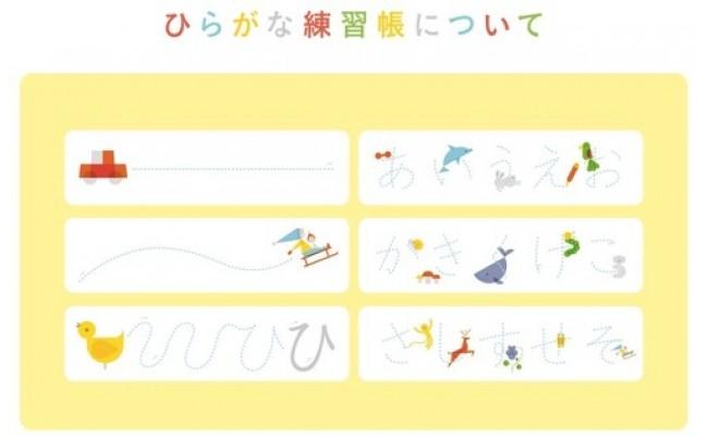 音を楽しみながら線を描いているうちに、ひらがなを覚えていくことを目的とした、楽しい練習帳です。