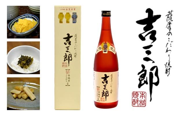 630 安納芋焼酎「吉三郎」720mlとお漬け物セット