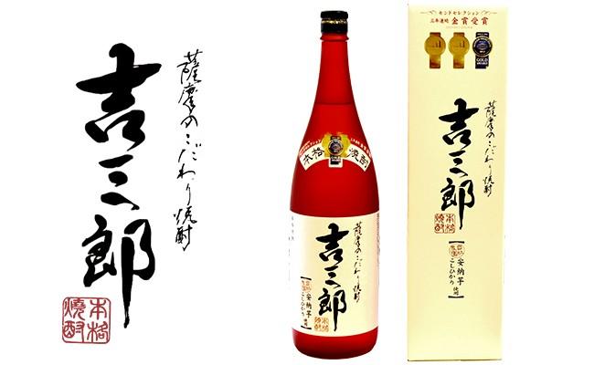 631 オリジナル安納芋焼酎「吉三郎」1800ml
