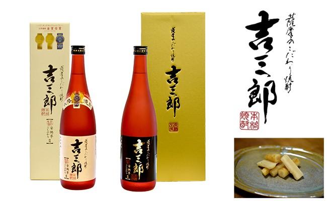 633 オリジナル安納芋焼酎「吉三郎」720mlと原酒のセット