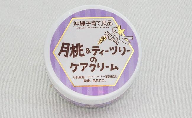 肌荒れ予防セット(月桃&ティーツリー ケアクリーム)