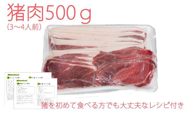 十分な血抜きを行った猪の中でも40kg~60kgの間の、食べやすく、味のいい個体を中心にお届けします!