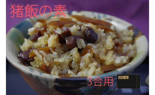 山で手軽に栄養補給できるごはんとして、猟師の家庭でよく食べられている猪飯が簡単に作れる真空パック。