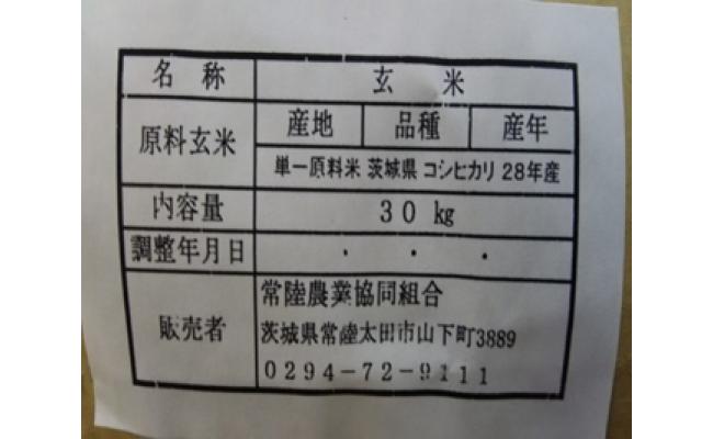 ひたち舞(玄米)