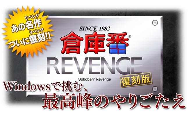 「倉庫番リベンジ 復刻版」: http://sokoban.jp/products/revenge/
