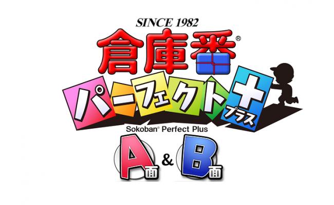 「倉庫番パーフェクト プラス A面」: http://sokoban.jp/products/perfectplus/