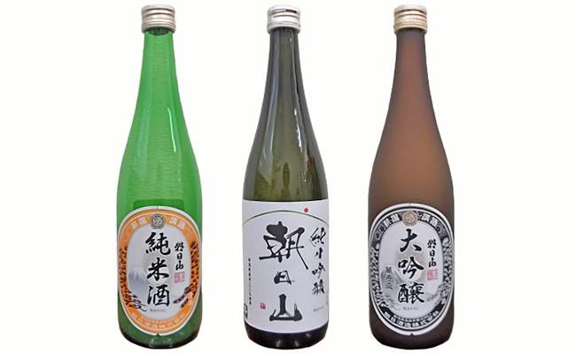 朝日山 萬寿盃、朝日山 純米吟醸、朝日山 純米酒