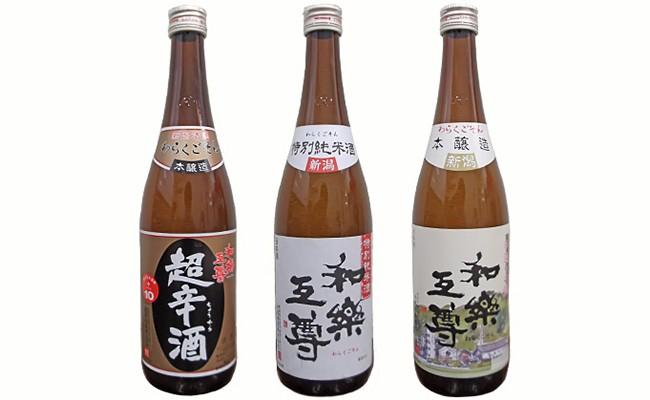 和楽互尊 特別純米、超辛口本醸造、本醸造