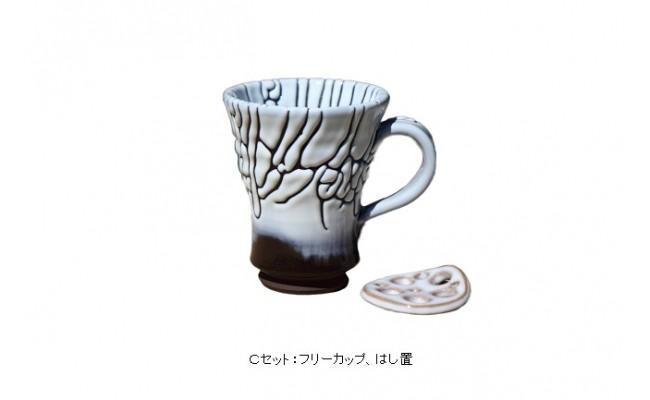 Cセット:フリーカップ、はし置