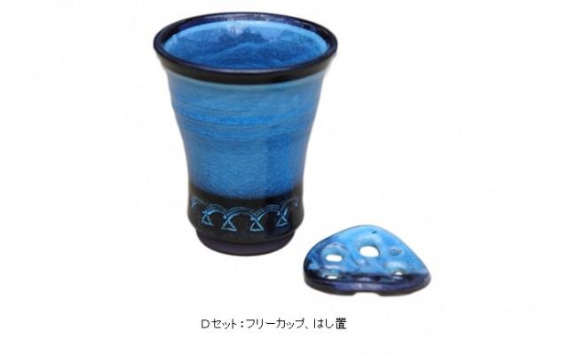 Dセット:フリーカップ、はし置