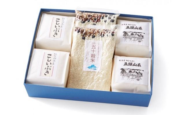 阿賀野市産3種のお米セット
