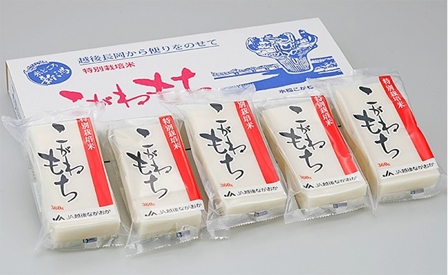 新潟県長岡産こがねもち「切もち」1.8kg(特別栽培米)40切れ