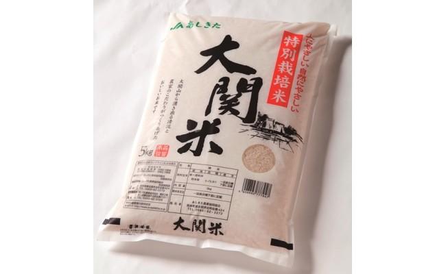 №105-15大関米5㎏×2袋