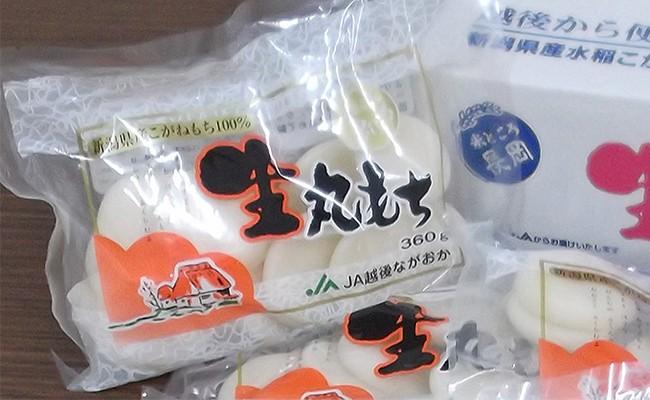 新潟県長岡産「丸もち」2.16kg