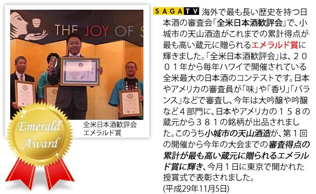 全米日本酒歓評会「エメラルド賞」受賞!イン アメリカ