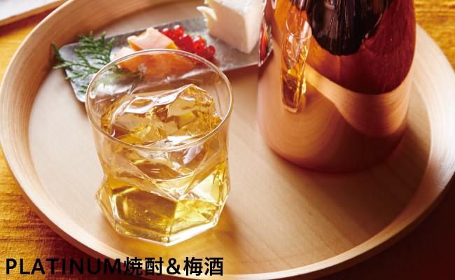 PLATINUM焼酎&梅酒