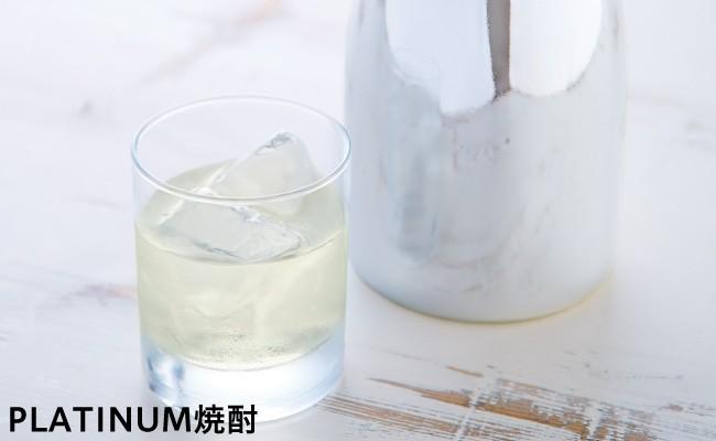 PLATINUM焼酎