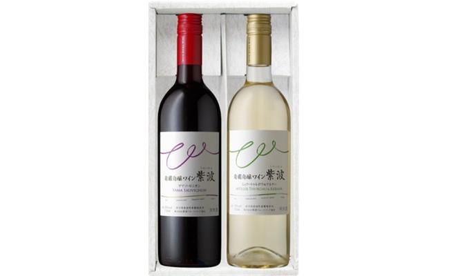 自園自醸ワイン紫波甘口紅白セット