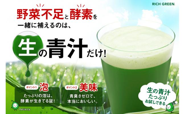 野菜不足と酵素を一緒に補えるのは、生の青汁だけ