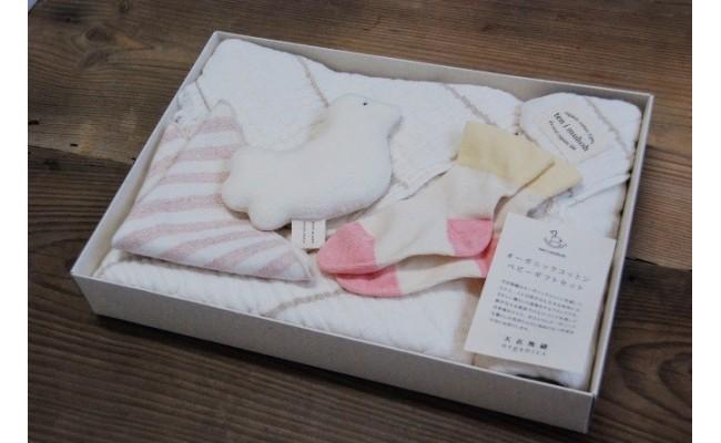 オーガニックコットン四重ガーゼ ベビーギフトセット(ピンク)