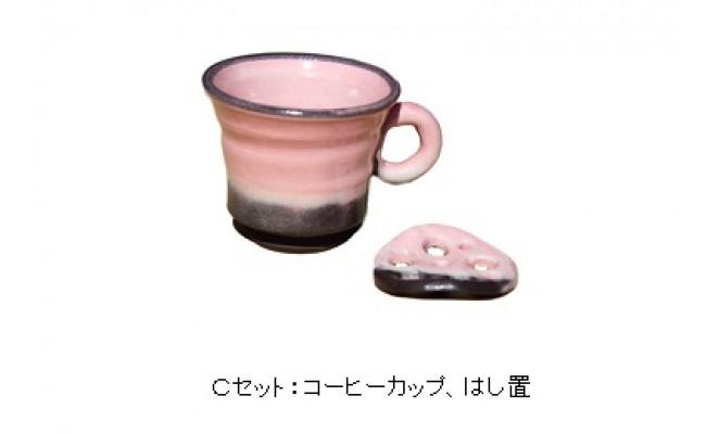 Cセット:コーヒーカップ、はし置