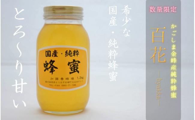 かごしま金峰産純粋蜂蜜_百花