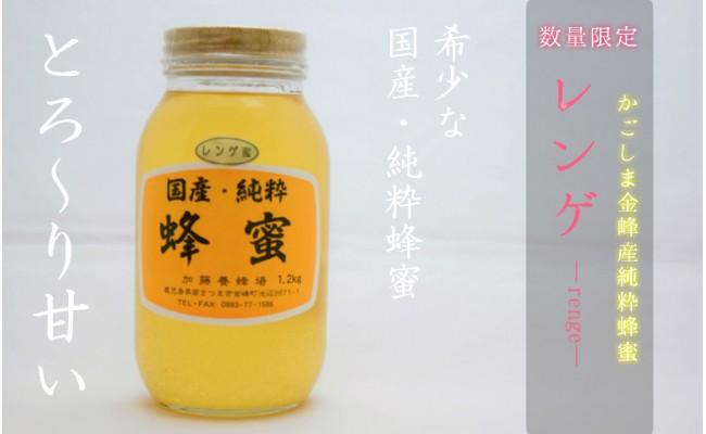 かごしま金峰産純粋蜂蜜_レンゲ
