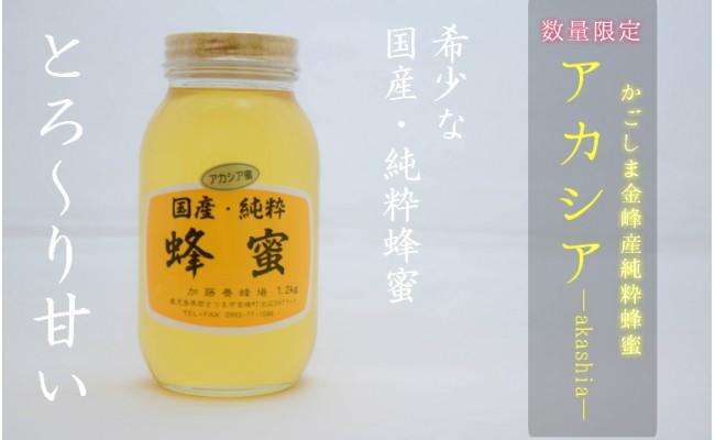 かごしま金峰産純粋蜂蜜_アカシア