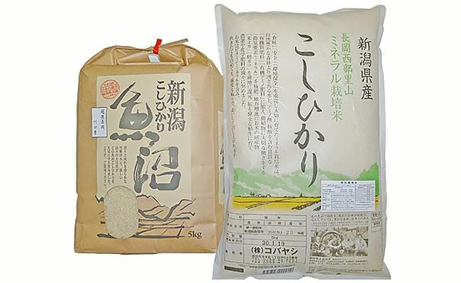 2-031 新潟県魚沼産(長岡川口地域)コシヒカリ・長岡産コシヒカリ 各5kg食べ比べセット