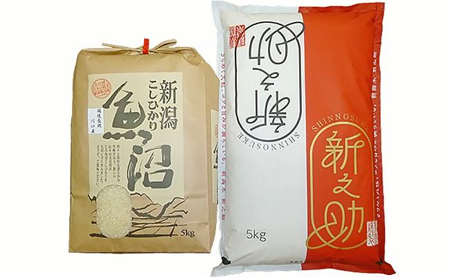2-030 新潟県魚沼産(長岡川口地域)コシヒカリ・長岡産新之助 各5kg食べ比べセット