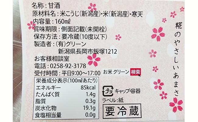 1-242 甘酒ドリンク「米みるく」160ml 15本セット