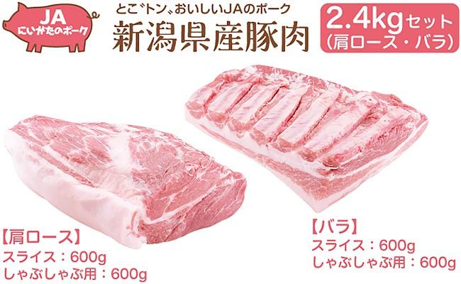 B02 新潟県弥彦村産豚肉 2.4kgセット(肩ロース・バラ)