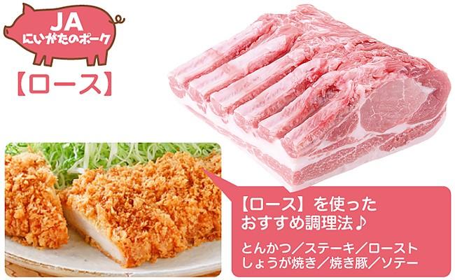 B01 新潟県弥彦村産豚肉 2.2kgセット(ロース・肩ロース・バラ)