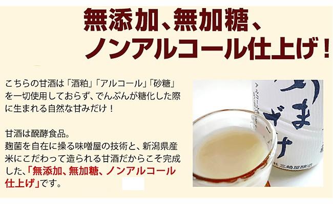 1-356 三崎屋甘酒5本セット(310g×5本)