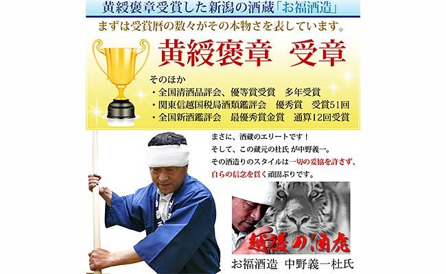 1H-043 限定流通 お福正宗 斗瓶純米吟醸(1800ml)