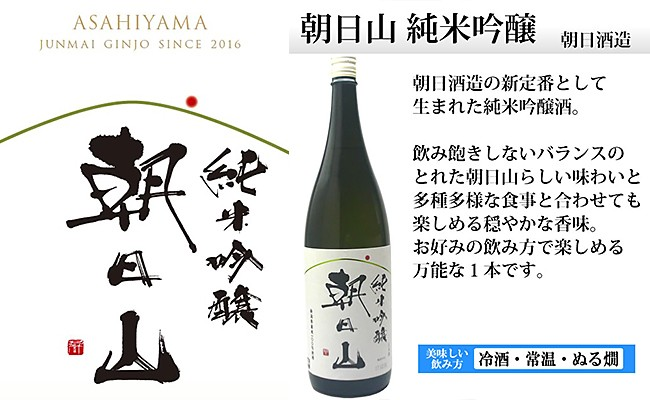 朝日山 純米吟醸 720ml
