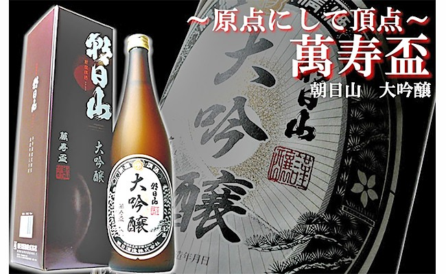 朝日山 万寿盃 大吟醸 1800ml