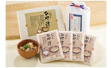商品番号05 県産米&冷や汁セット