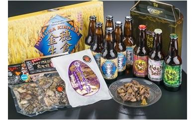 商品番号12 県産ビールと炭火焼セット
