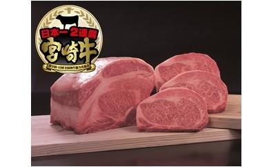 商品番号28 宮崎牛
