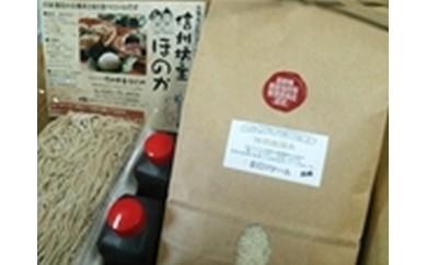 米、そばAA-ソ 安曇野の自然の恵み味わいセットA