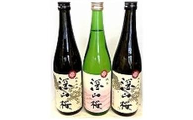 日本酒AC-2 深山桜純米酒3本セット
