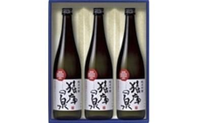 日本酒AC-5 純米吟醸 猿庫の泉3本セット