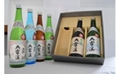 日本酒AC-9 長野米四季の旬セット