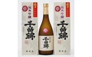 日本酒AC-11 純米吟醸 千曲錦 3本セット