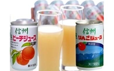 ジュースGA-6 信州りんごジュース&信州ピーチジュース